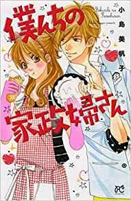 漫画「僕んちの家政婦さん」の好きな巻を全巻無料で読み放題|アプリや立ち読み情報も