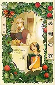 漫画「長閑の庭」の好きな巻を全巻無料で読み放題|アプリや立ち読み情報も