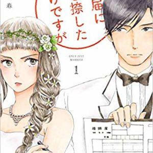 漫画「婚姻届に判を捺しただけですが」の好きな巻を全巻無料で読み放題|アプリや立ち読み情報も