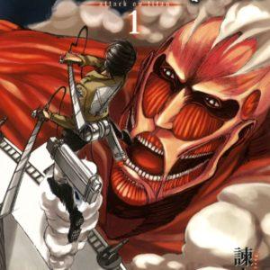 漫画「進撃の巨人」を漫画村やzip・rarの代わりに全巻無料で読めるのか調査|漫画アプリでは?
