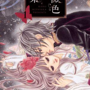 漫画「薔薇色ノ約束」は最新刊含め全巻無料で読める?|漫画村やzip・rarの代わりに!