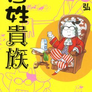 漫画「百姓貴族」を漫画村やzipの代わりに確実に無料で読む方法|最もお得に読む方法は?