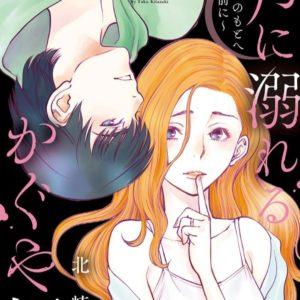 漫画「月に溺れるかぐや姫」をzipやrawを使わずに最新刊含め全巻無料で読む方法|漫画アプリでも読める?