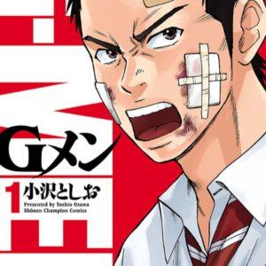 漫画「Gメン」を漫画タウンを使わずに全巻無料で読む方法を徹底調査|漫画アプリは??