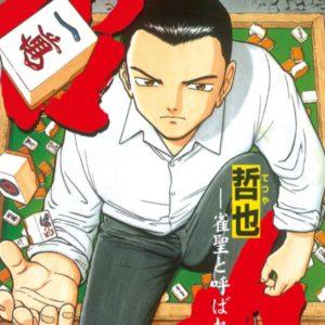 漫画「哲也~雀聖と呼ばれた男~」を全巻無料で読む方法を徹底調査|アニメや漫画アプリは??