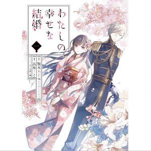 漫画「わたしの幸せな結婚」の2巻目も無料で読む!最新話もアプリで配信