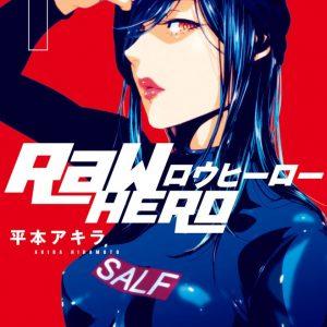 漫画「RaW HERO」最新刊含め無料で読む方法|漫画アプリやお得な購入方法も併せて!