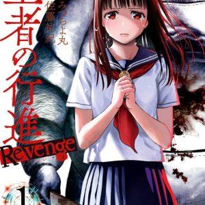 漫画「生者の行進 Revenge」の単行本も分冊版もすぐに無料で読む方法|最新刊や漫画アプリも無料?