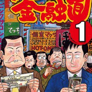 漫画「ナニワ金融道」の4巻分が無料で読める|漫画アプリやお得に全巻読む方法も一緒に!